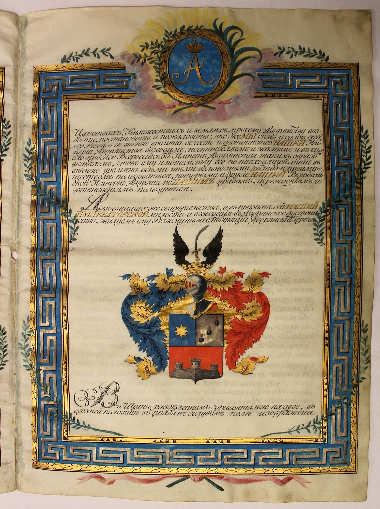 id 7003 russia alexander i document nobility patent signed
